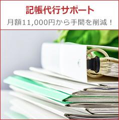 記帳代行サポート 月額11,000円から手間を削減!