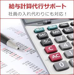 給与計算代行サポート 社員の入れ代わりにも対応!